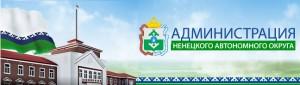 neneckiy_avtonomnyj_okrug
